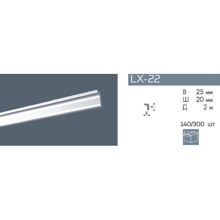 Плинтус NMC LX-22 (MO) /30мм