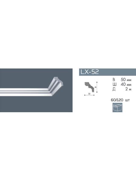 LX-52 Плинтус NMC