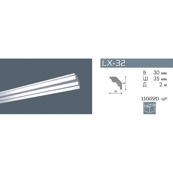 Плинтус NMC LX-32 (MK) /45мм