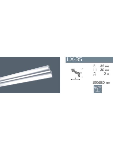 LX-35 Плинтус NMC