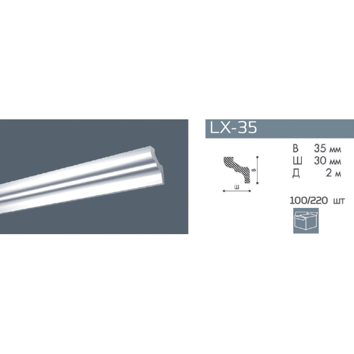 Плинтус NMC LX-35 (MF) /45мм