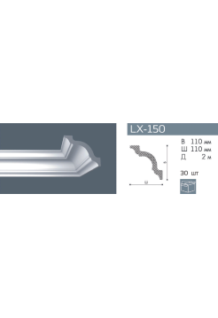 LX-150 Плинтус NMC