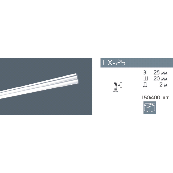 Плинтус NMC LX-25 (ME) /30мм