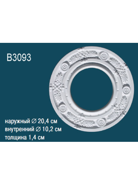 B3093 (  Диаметр — 20.4 см )
