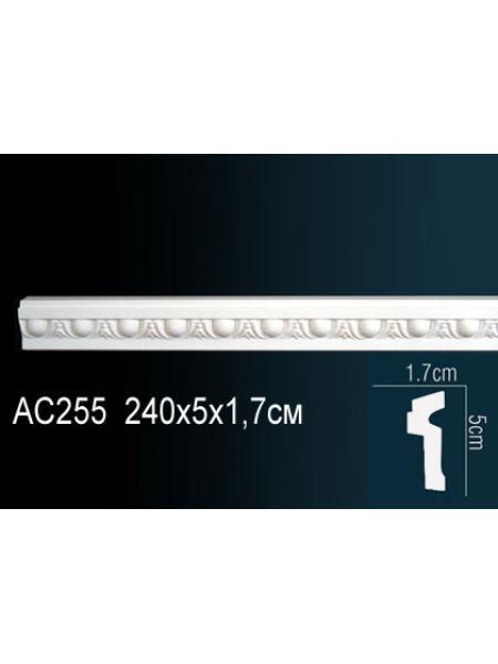 AC 255 Perfect (50 мм/ 17 мм )