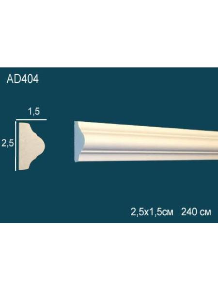 AD404 Perfect (25мм/15мм)