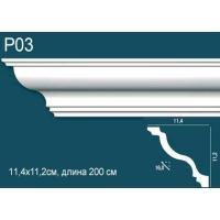Потолочный плинтус (карниз) Perfect Plus® P03