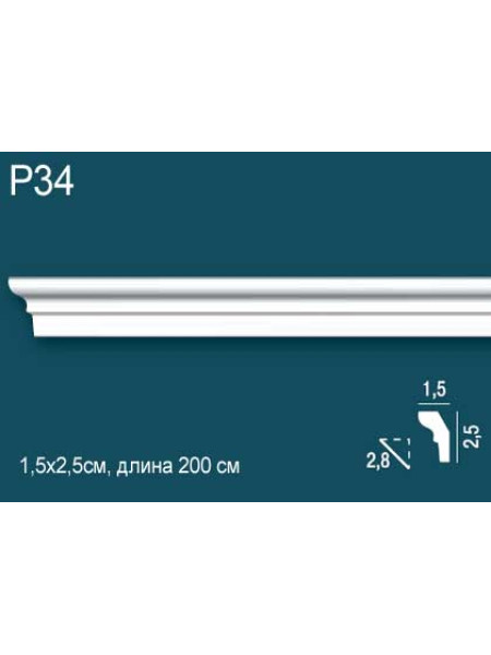 P34 Perfect Plus®(15 мм 25 мм)