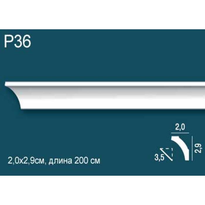 Потолочный плинтус (карниз) Perfect Plus® P36