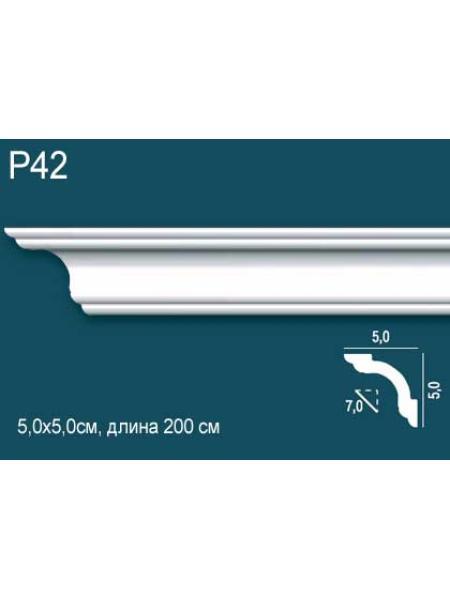 Потолочный плинтус (карниз) Perfect Plus® P42