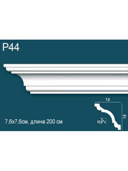 Потолочный плинтус (карниз) Perfect Plus® P44