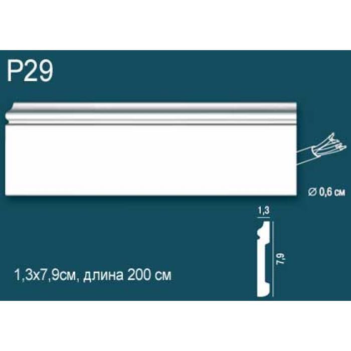 Плинтус напольный Perfect Plus® P29
