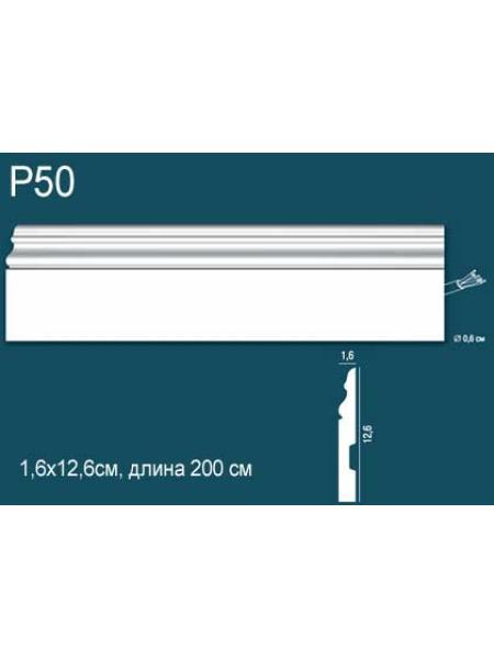 Плинтус напольный Perfect Plus P50